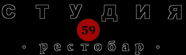 Студия 59