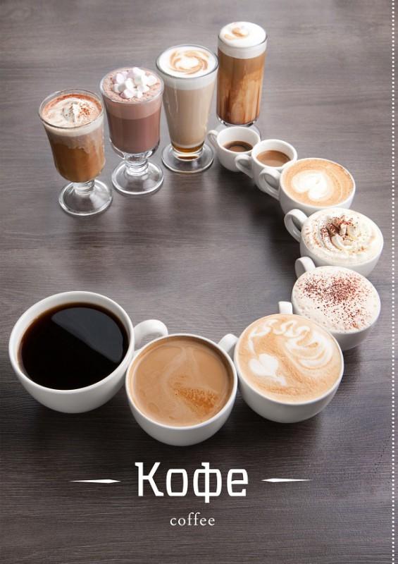 Десертный кофе