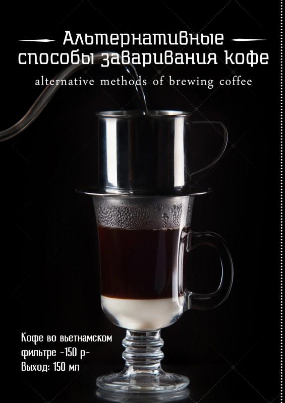 Кофе во вьетнамском фильтре