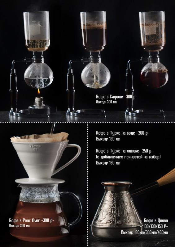 Кофе в Турке на воде
