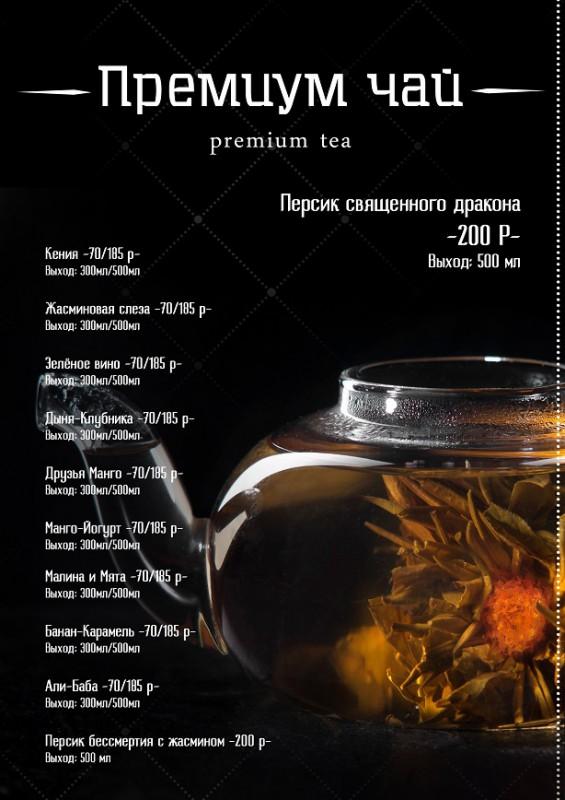 Премиум чаи