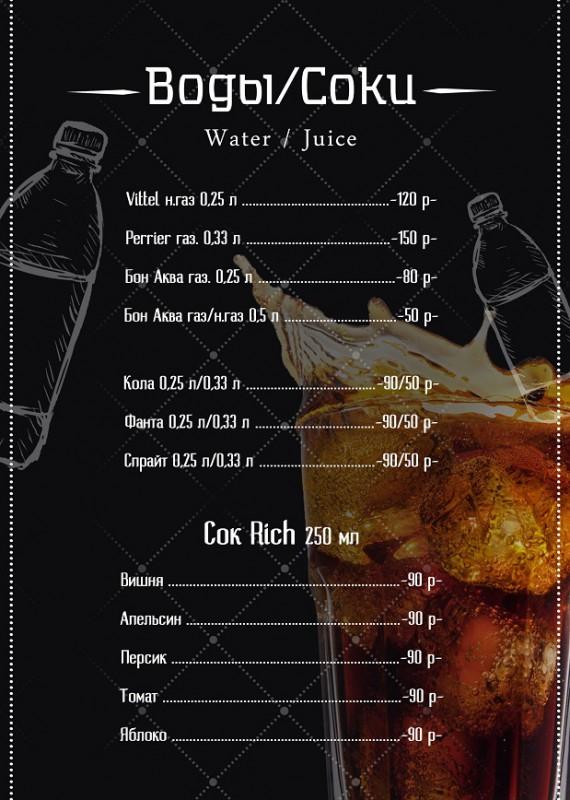 Воды/Соки